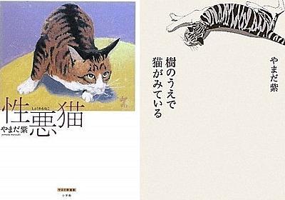 『マンガ漂流者(ドリフター)』33回 特集と未収録作の発売を記念して今回はやまだ紫を特集!|代表作「性悪猫」、「しんきらり」、「ゆらりうす色」から『現代詩手帖』での特集、未収録を含んだ詩画集「樹のうえで... - 骰子の眼  - webDICE