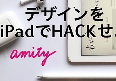 iPad潮流を先取り!amity_senseiの神youtubeでiPadをHackせよ‼️ 水谷 和也(Kaz) note