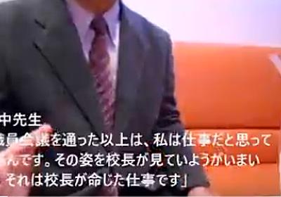 埼玉教員超勤訴訟のポイントは、「職員会議の位置づけの変化」である   トウマコの教育ブログ