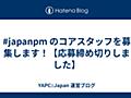 #japanpm のコアスタッフを募集します! - YAPC::Japan 運営ブログ