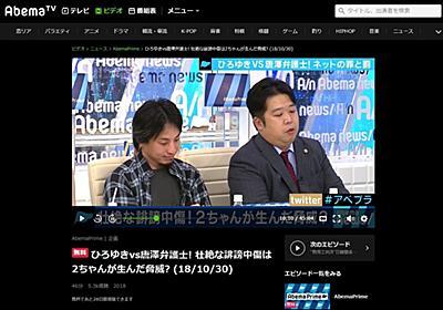 ひろゆきと唐澤貴洋弁護士が因縁対決 「ネット掲示板の管理責任」めぐり激論 : J-CASTニュース