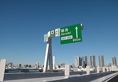 首都高、3月10日に新開通する10号晴海線 晴海~豊洲を事前公開。湾岸線と晴海を接続 晴海埠頭に首都高の出入口。銀座からの利用も便利に - トラベル Watch