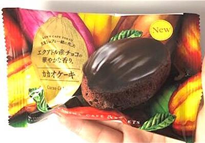 【ファミマ:カカオケーキ】こだわりのチョコレートを使ったカカオケーキ!早速実食レビュー!! - 甘党犬のお菓子小屋!!