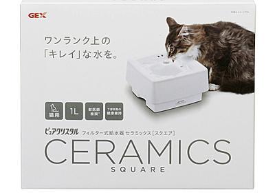 猫・犬ペット用自動給水器・人気おすすめランキング13選😊   猫と子供とお家で充実時間☆たかまるブログ♪