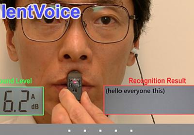Microsoft Research、「息を吸いながら喋る」ことで周囲に気づかれずに音声入力を可能にするシステムを発表 | Seamless