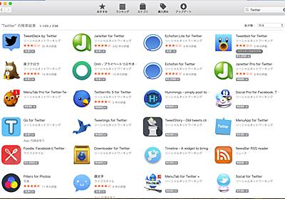 Mac版公式Twitterアプリ、突然の提供終了 - ITmedia NEWS