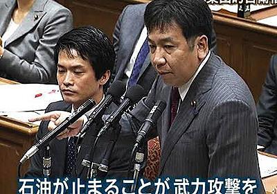 """石井孝明(Ishii Takaaki) on Twitter: """"ホルムズ危機が現実のものになると、背筋が寒くなる、立憲民主党枝野さんの発言。狂ってる。石油が止められたことを一因に日本は戦争に突入した。 https://t.co/FW51aCOPwk"""""""