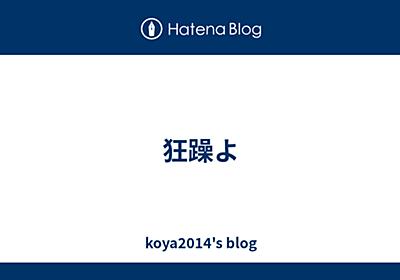 狂躁よ - koya2014's blog