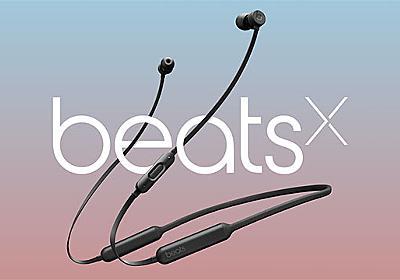 【新製品】Beatsの新しいBluetoothイヤホン「BeatsX」今秋発売。Apple製チップ内蔵で、iPhoneに近づけるだけでペアリング可能 - iをありがとう