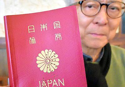 「外国籍取得したら日本国籍喪失」は違憲 8人提訴へ:朝日新聞デジタル