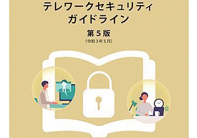 総務省、テレワークのセキュリティ対策ガイドライン最新版公開。中小企業向けも - PC Watch