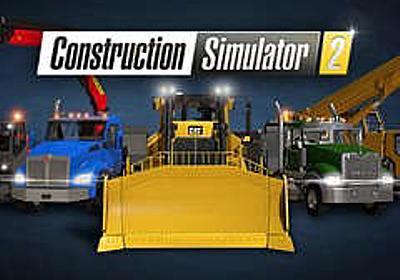 PS4版「Construction Simulator 2」の配信が本日スタート。さまざまな建設機械を操作して,建設ミッションに挑戦しよう - 4Gamer.net