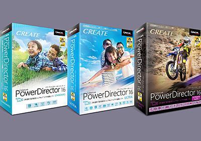 サイバーリンク、ビデオ編集ソフトの最新版「PowerDirector 16」を発売 | VIDEO SALON