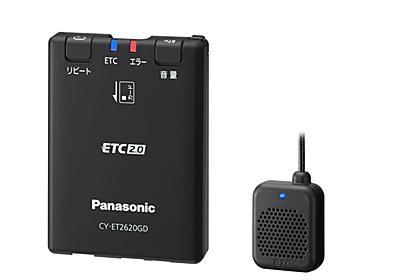 パナソニック、新型「ETC2.0車載器」 小型化とGPSを搭載し災害・危機管理通報サービスにも対応