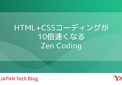 HTML+CSSコーディングが10倍速くなるZen Coding - Yahoo! JAPAN Tech Blog