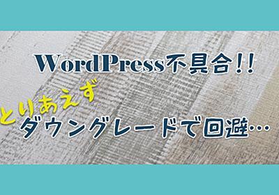 WordPress5.6でクラシックエディターで不具合発生。ダウングレードで対応。 | わしの!おもちゃブログ