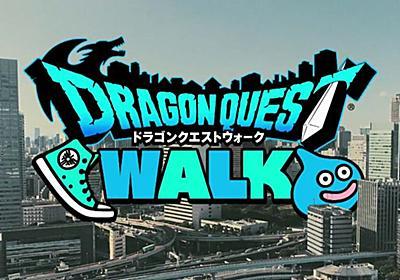 スクエニ、スマホ向け位置情報ゲーム『ドラゴンクエスト ウォーク』を2019年に配信へ。最新作『ドラクエ XII』の準備も堀井雄二氏と進行中