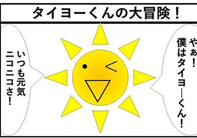 木曜4コマ プルタブくん「タイヨーくんの大冒険!」 - 日々を駆け巡るoyayubiSANのブログ