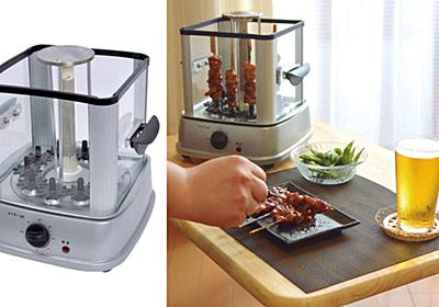 家電:テーブルで使う「回転焼き鳥器」も出た! たのしい「卓上調理家電」8選(GetNavi web) - 毎日新聞
