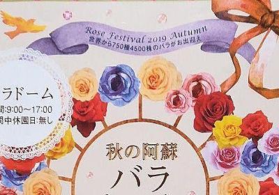 【イベント】秋の阿蘇 秋のバラまつり - カメラとおでかけ