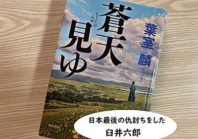 『蒼天見ゆ』日本最後の仇討ちをした【臼井六郎】実話がもとの歴史小説 - 光の人生ノート ~ My Scrap Book~