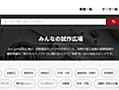 広島信用金庫との業務提携のお知らせ - 広島経済新聞