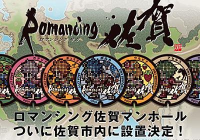 「ロマ佐賀マンホール」佐賀市に設置決定 世界一かっこいい下水道の入り口になる - ねとらぼ