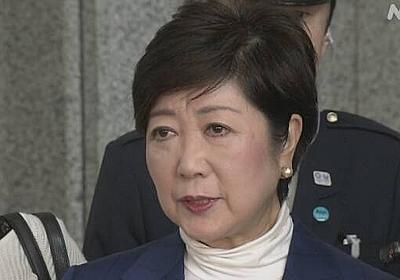 小池都知事 今夜8時に緊急会見 感染防止で新たな呼びかけへ | NHKニュース