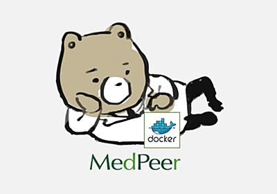 半年間の開発環境の改善を振り返る - メドピア開発者ブログ