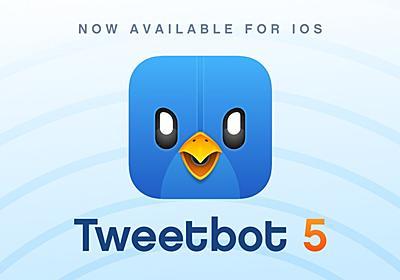 GIFアニメのサポートやプロフィールやツイート画面が刷新された「Tweetbot for iOS v5.0」がリリース。   AAPL Ch.