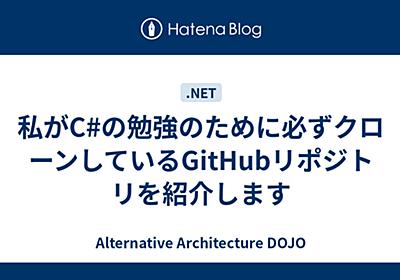 私がC#の勉強のために必ずクローンしているGitHubリポジトリを紹介します - Alternative Architecture DOJO