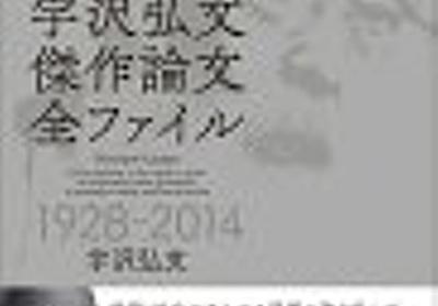 スティグリッツさんの宇沢先生を思う気持ちに心が熱くなる - hiroyukikojimaの日記