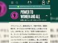 日本共産党ジェンダーアカウント、石川優実さんに応援リプをしてしまった事を深く謝罪する でも石川さん前は結構応援してた