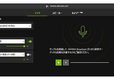 NVIDIA Broadcast、OBS仮想カメラに対応したバージョン1.3。ホラゲー中の悲鳴を誤って除去する問題も修正 - PC Watch
