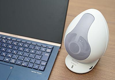 Olasonic、Bluetoothでもハイレゾ再生できる卵型スピーカー「IA-E55BT」 - AV Watch