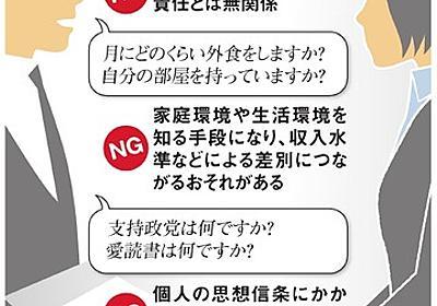 採用面接、「外食の頻度は?」はアウト 違法質問に注意:朝日新聞デジタル