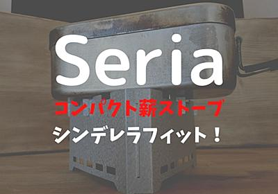【新製品】セリアのキャンプ道具。コンパクト薪ストーブがアルコールバーナーにちょうど良い。 - D.I.Camp!!〜DIYとCampのコト〜