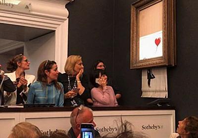 バンクシーの絵、1億5000万円で落札直後にシュレッダーで裁断。なぜ?