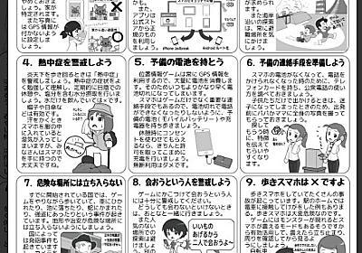 """政府""""異例""""の「Pokemon GOチラシ」、実は「1日で作った」 電光石火を支えた秘策は (2/3) - ITmedia NEWS"""