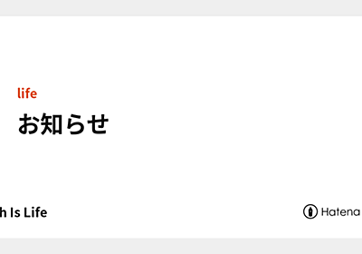 お知らせ - Such Is Life