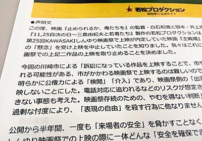 若松プロ、2作品引き上げ 慰安婦映画の上映中止に抗議 | 社会 | カナロコ by 神奈川新聞