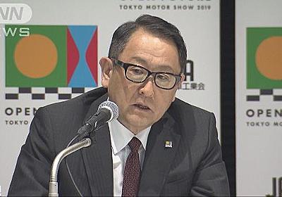 """「終身雇用守るの難しい」トヨタ社長が""""限界""""発言"""