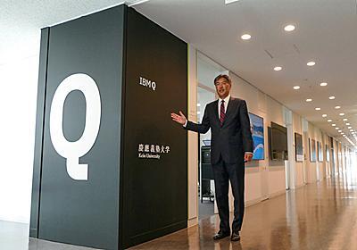 慶應義塾大、量子コンピュータ研究拠点「IBM Qネットワークハブ」を開設 ~国内企業4社も参画、実問題を解く - PC Watch