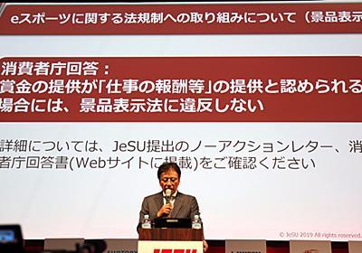 日本eスポーツ界に画期的な進展! 日本eスポーツ連合の報告会が開催 - GAME Watch