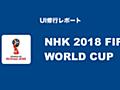 UI修行#05:「NHK 2018 FIFA ワールドカップ」|ふうと / おぷと|note