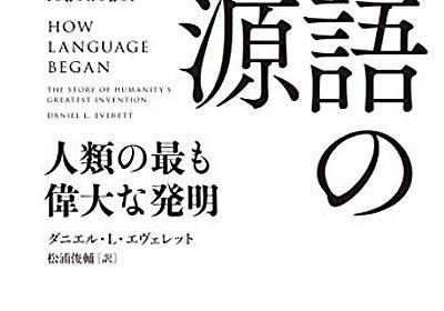『ピダハン』の著者による、言語獲得&形成の進化史──『言語の起源 人類の最も偉大な発明』 - HONZ