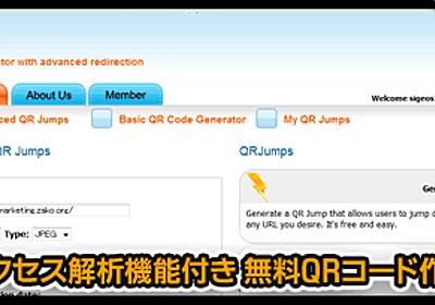 QRコードを無料で作成・管理、アクセス解析もできる「QRJumps」 - WEBマーケティング ブログ