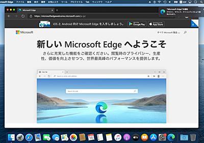 Microsoft、ChromiumベースのWebブラウザ「Microsoft Edge for macOS/Windows」を正式にリリース。 | AAPL Ch.