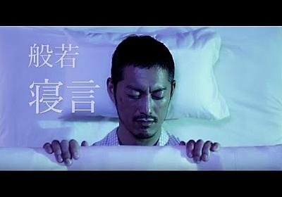 """【Official Music Video】般若-寝言 from the album """"グランドスラム"""" Out Now ℗©2016 昭和レコード"""