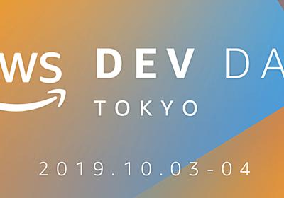 【セッションレポート】 ソフトウェア開発者のためのAWS環境構築フレームワーク AWS Cloud Development Kit (CDK) 【#AWSDevDay】   DevelopersIO